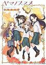 Аніме «Yama no Susume: Omoide Present - Natsu: Kokona no 8/31/Aki: Hinata no 10/28» (2017)