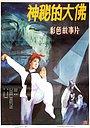 Фільм «Shen Mi De Da Fo» (1980)