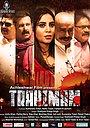 Фільм «Trahimam» (2021)
