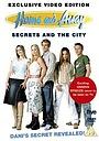 Фильм «Дома и на выезде: Секреты и город» (2002)