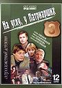 Сериал «На углу, у Патриарших 3» (2003)