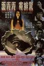 Фільм «Лица ужаса» (1998)