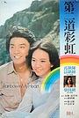 Фільм «Di er dao cai hong» (1979)