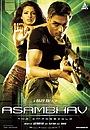 Фільм «Миссия в Цюрихе» (2004)