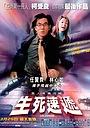 Фільм «Sang sei chok dai» (2004)
