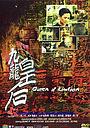 Фільм «Gau lung wong hau» (2000)