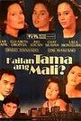 Фильм «Kailan tama ang mali» (1986)