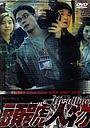 Фільм «Tau hiu yan mat» (2001)