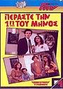 Фільм «Gelio me doseis» (1985)