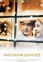 Фільм «Если на Рождество будет снег» (1998)