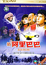 Фільм «Xin A Li Ba Ba» (1989)