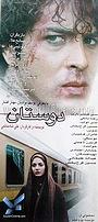 Фильм «Doostan» (2000)