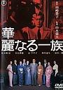 Фильм «Великолепное семейство» (1974)