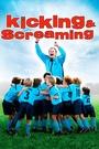 Фільм «Бий та кричи» (2005)