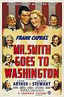 Фільм «Містер Сміт вирушає до Вашингтону» (1939)