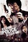 Фільм «Нова поліцейська історія» (2004)