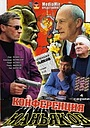 Сериал «Конференция маньяков» (2003)
