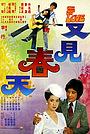 Фільм «You jian chun tian» (1981)