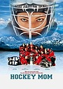 Фільм «Моя мама хоккеистка» (2004)
