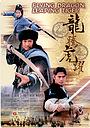 Фильм «Дракон, що летить, тигр, що стрибає» (2002)