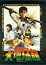 Фільм «Ниндзя-стервятник» (1987)