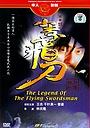 Фільм «Легенда о летающем мечнике» (2000)