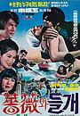 Фільм «Jangmiwa duelgae» (1976)
