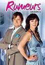 Серіал «Rumeurs» (2002 – 2008)