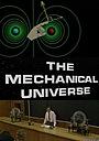 Серіал «Механическая вселенная» (1985 – 1986)