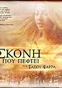 Фільм «I skoni pou peftei» (2004)