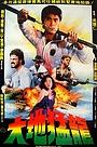 Фільм «Ниндзя в США» (1985)