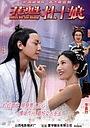 Фільм «Miss Du Shi Niang» (2003)