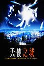 Фільм «Tin sai ji shing» (1999)
