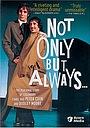Фільм «Не только, но всегда» (2004)