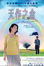 Фільм «Волшебная шкатулка» (2004)