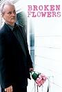 Фільм «Зламані квіти» (2005)