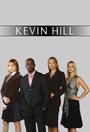 Серіал «Кевин Хилл» (2004 – 2005)