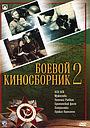 Фильм «Боевой киносборник №2» (1941)