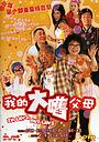 Фільм «Ngoh dik da gau fu mo» (2004)