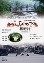 Фильм «Warabi no kou» (2003)