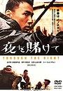 Фильм «Yoru o kakete» (2002)