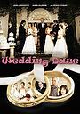 Фильм «Свадебная лихорадка» (2004)
