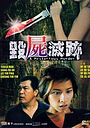 Фільм «A Mysterious Murder» (2003)