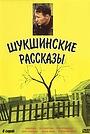 Фильм «Вянет-пропадает» (2002)