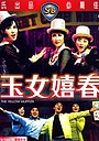 Фільм «Yu nu xi chun» (1972)