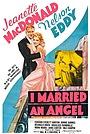 Фільм «Я женился на ангеле» (1942)