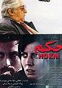 Фильм «Hokm» (2005)