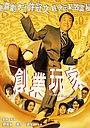 Фільм «Chuang ye wan jia» (2000)