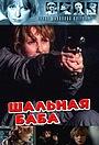 Фільм «Шальная баба» (1991)