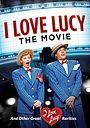Фильм «Я люблю Люси» (1953)